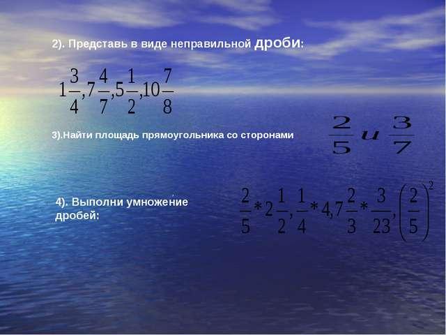 3).Найти площадь прямоугольника со сторонами 2). Представь в виде неправильн...