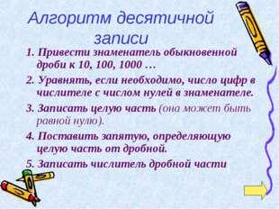 Алгоритм десятичной записи 1. Привести знаменатель обыкновенной дроби к 10, 1