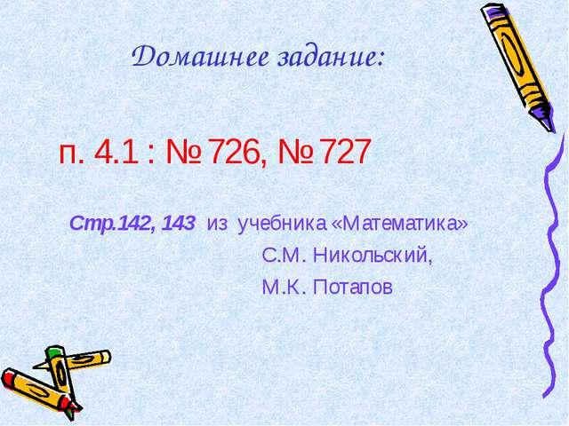 Домашнее задание: п. 4.1 : № 726, № 727 Стр.142, 143 из учебника «Математика»...