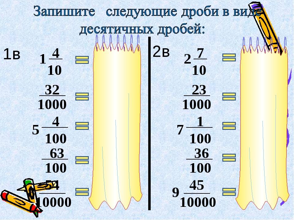 1 8 4 100 63 10000 54 100 4 1000 32 10 5 2 9 7 100 36 10000 45 100 1 1000 23...