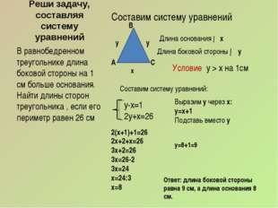Реши задачу, составляя систему уравнений Составим систему уравнений В равнобе