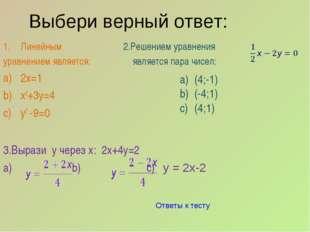 Выбери верный ответ: Линейным уравнением является: 2х=1 х2+3у=4 у2 -9=0 3.Выр