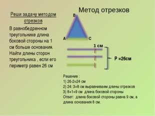 Реши задачу методом отрезков Метод отрезков В равнобедренном треугольнике дли