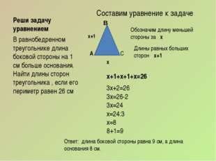 Реши задачу уравнением Составим уравнение к задаче В равнобедренном треугольн