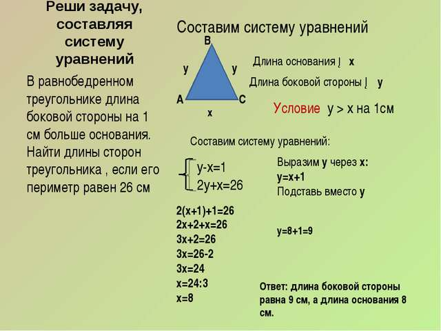 Реши задачу, составляя систему уравнений Составим систему уравнений В равнобе...