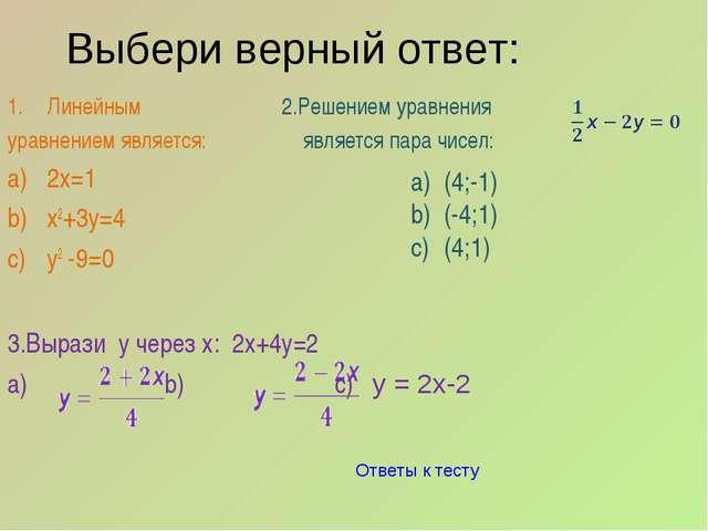 Выбери верный ответ: Линейным уравнением является: 2х=1 х2+3у=4 у2 -9=0 3.Выр...