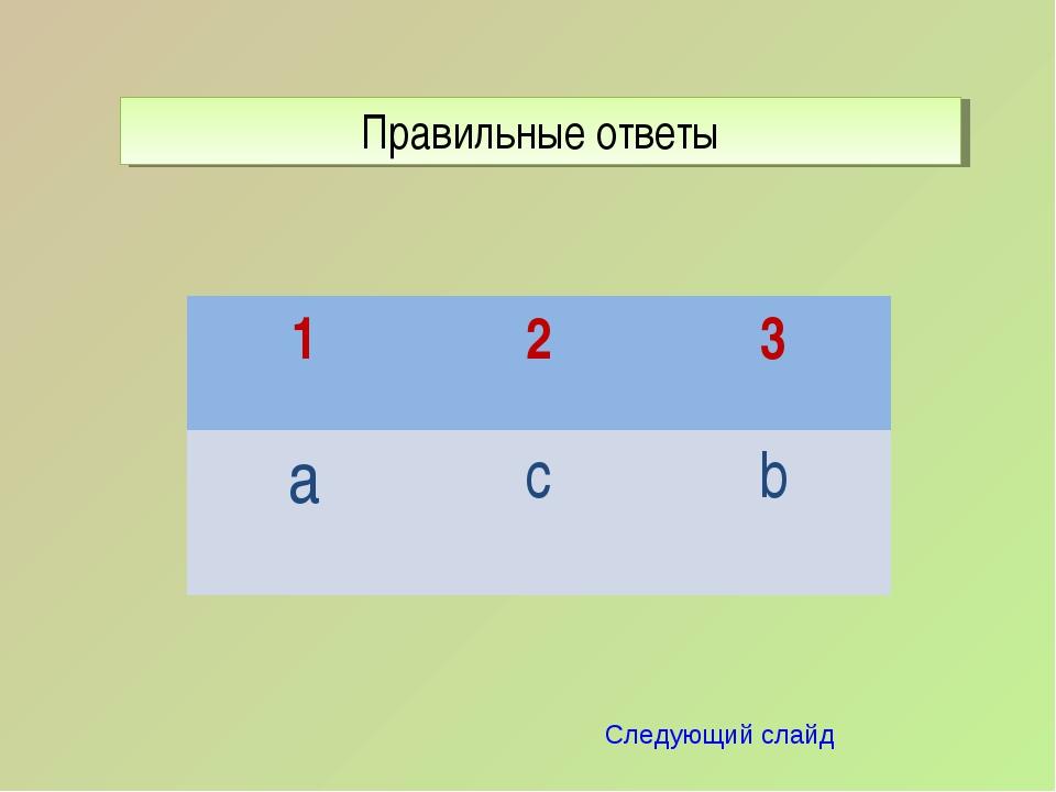 Следующий слайд Правильные ответы 123 аcb