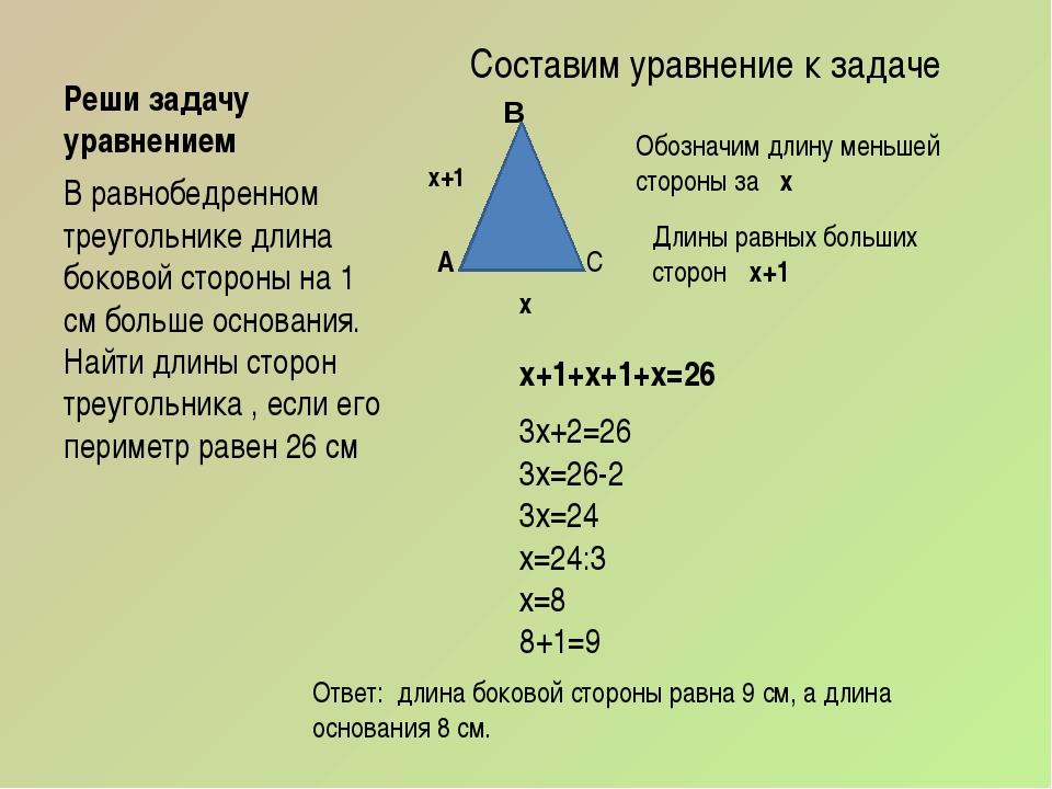Реши задачу уравнением Составим уравнение к задаче В равнобедренном треугольн...