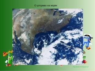 О штормах на морях http://lara3172.blogspot.ru/