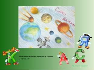 Вот такие планеты нарисовали ученики 2 класса «В» http://lara3172.blogspot.ru/