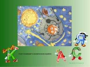 А вот космонавт в космическом корабле http://lara3172.blogspot.ru/