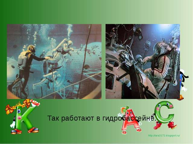 Так работают в гидробассейне. http://lara3172.blogspot.ru/
