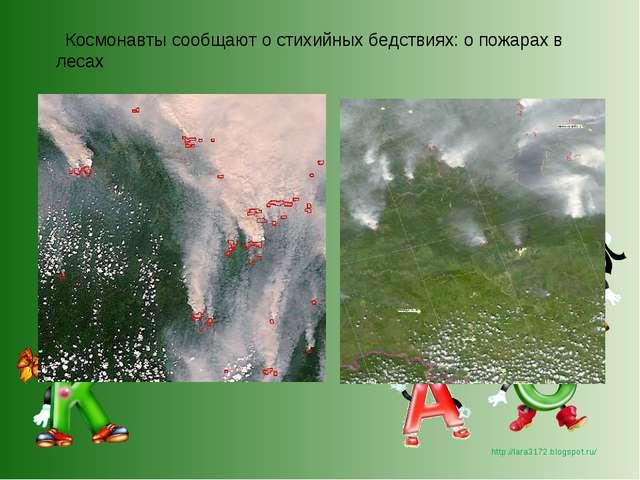 Космонавты сообщают о стихийных бедствиях: о пожарах в лесах http://lara3172...