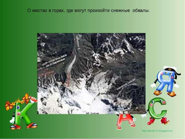 О местах в горах, где могут произойти снежные обвалы. http://lara3172.blogspo...