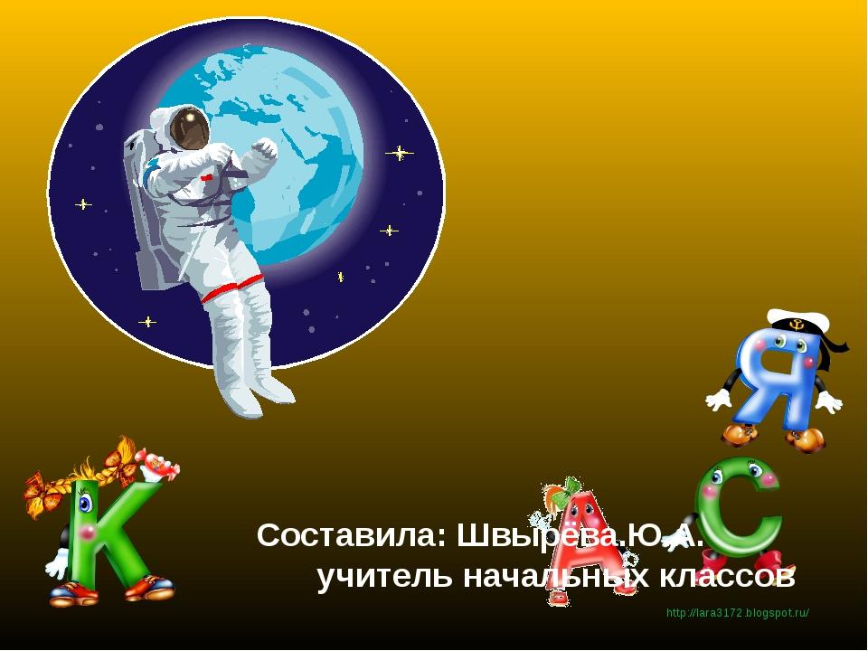 Составила: Швырёва.Ю.А. учитель начальных классов http://lara3172.blogspot.ru/