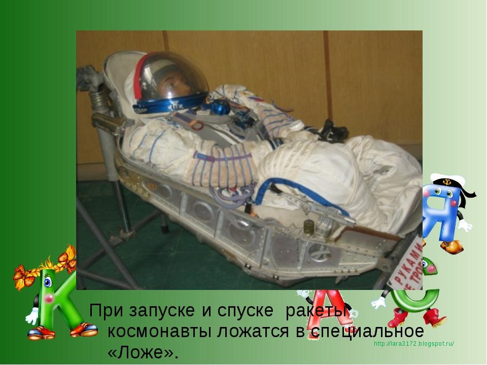При запуске и спуске ракеты космонавты ложатся в специальное «Ложе». http://l...