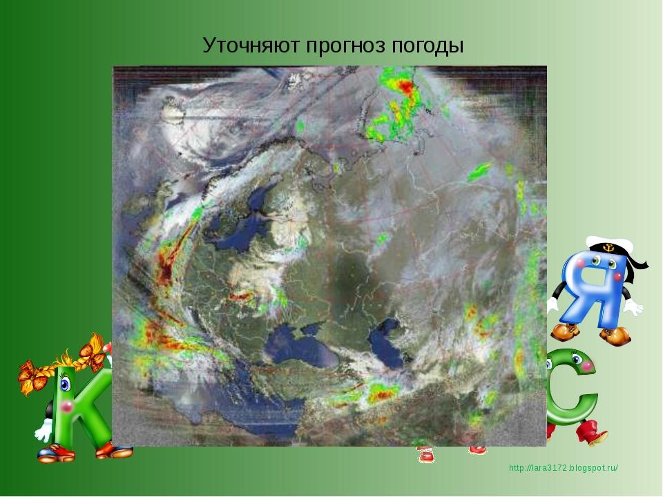 Уточняют прогноз погоды http://lara3172.blogspot.ru/