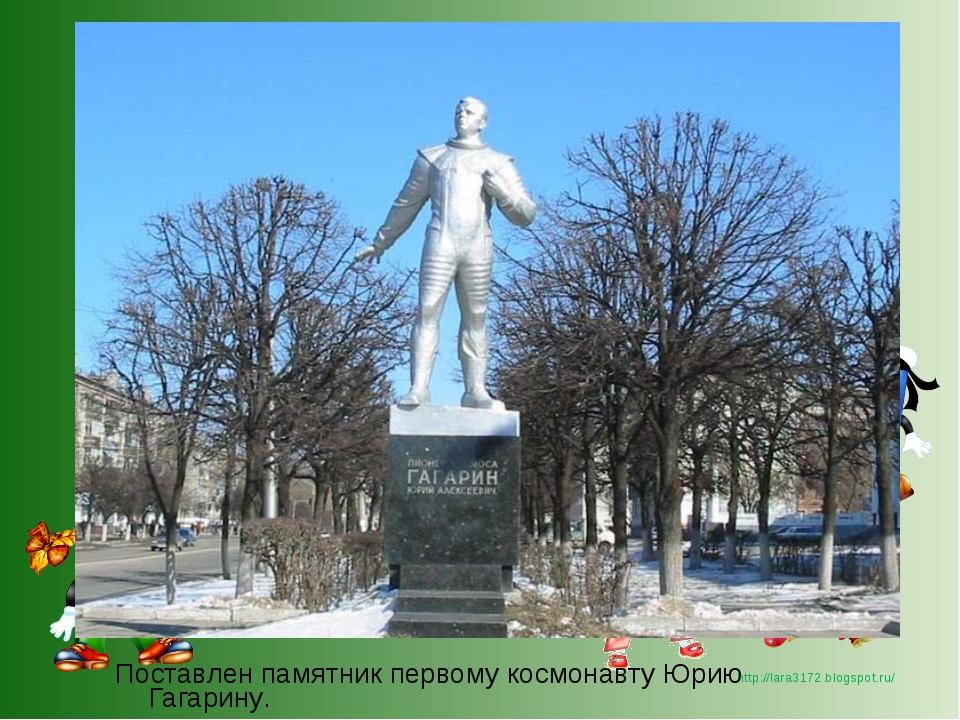 Поставлен памятник первому космонавту Юрию Гагарину. http://lara3172.blogspot...