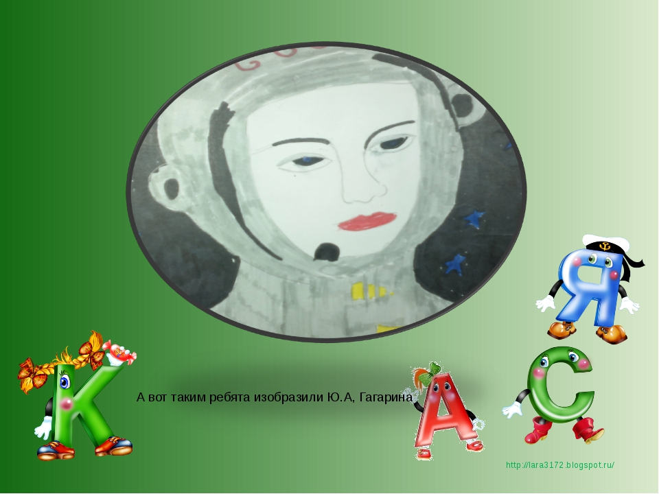 А вот таким ребята изобразили Ю.А, Гагарина http://lara3172.blogspot.ru/