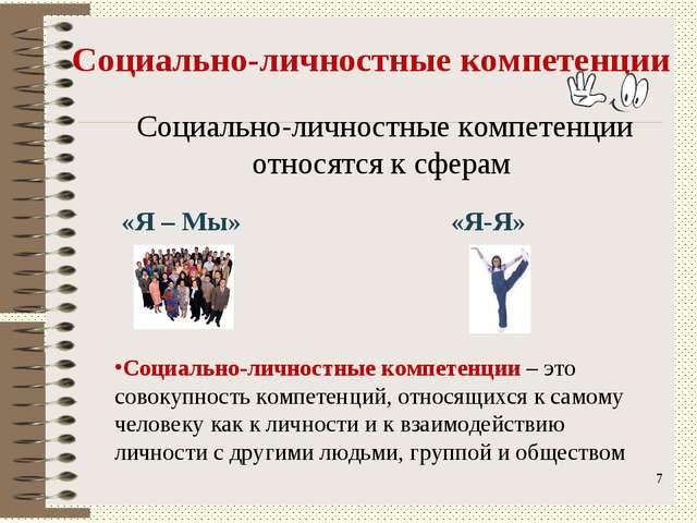 Социально-личностные компетенции Социально-личностные компетенции относятся к...
