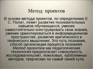 Метод проектов В основе метода проектов, по определению Е. С. Полат, лежит ра