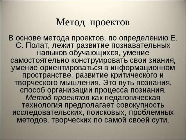 Метод проектов В основе метода проектов, по определению Е. С. Полат, лежит ра...