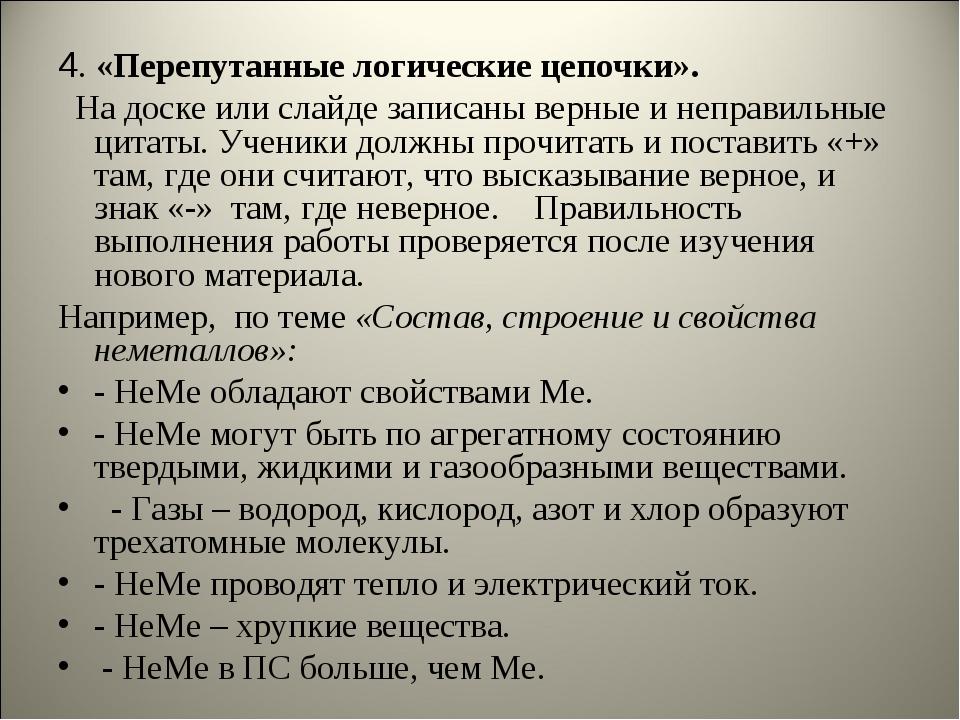 4. «Перепутанные логические цепочки». На доске или слайде записаны верные и н...