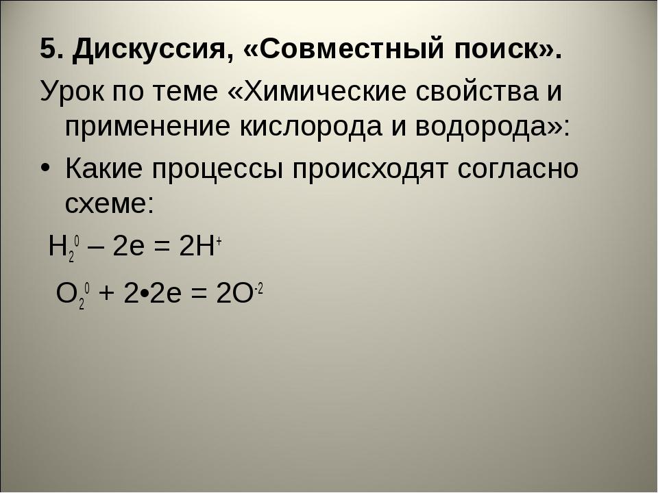 5. Дискуссия, «Совместный поиск». Урок по теме «Химические свойства и примене...
