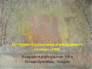 Из серии «Сказка инея и восходящего солнца». 1908 Находится в посольстве РФ в