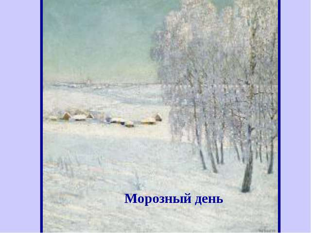 Морозныйдень