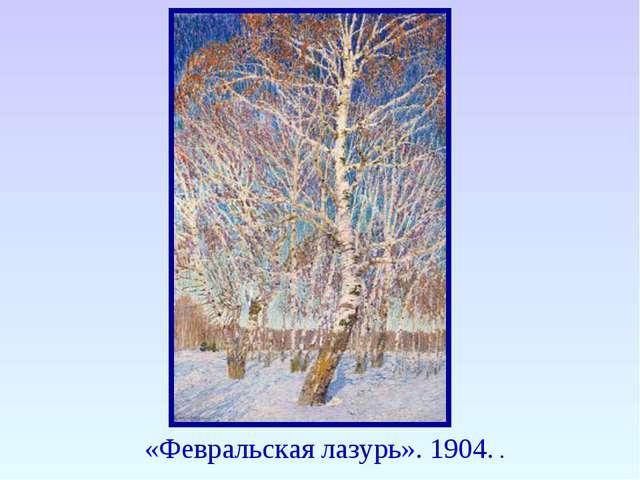 «Февральская лазурь». 1904. .