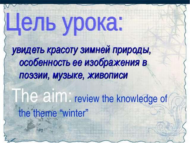 увидеть красоту зимней природы, особенность ее изображения в поэзии, музыке,...