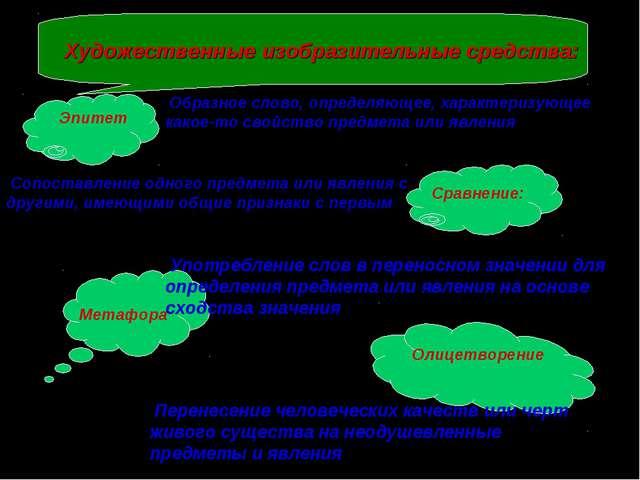 Художественные изобразительные средства: Эпитет Сравнение: Метафора Олицетво...