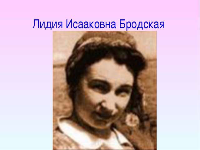 Лидия Исааковна Бродская