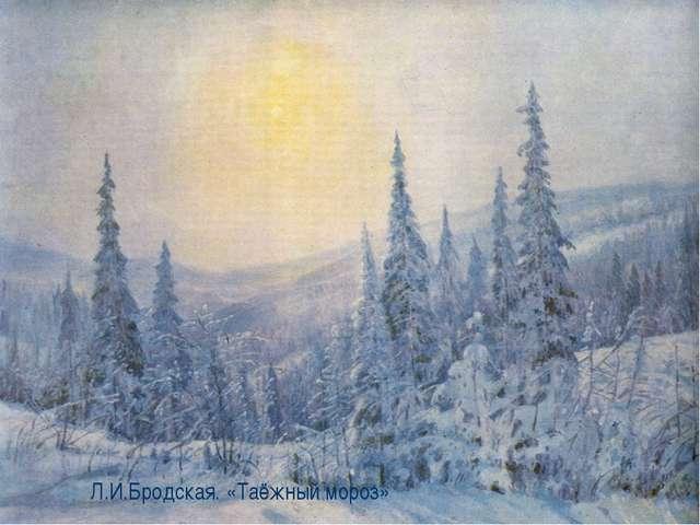 Л.И.Бродская. «Таёжный мороз»