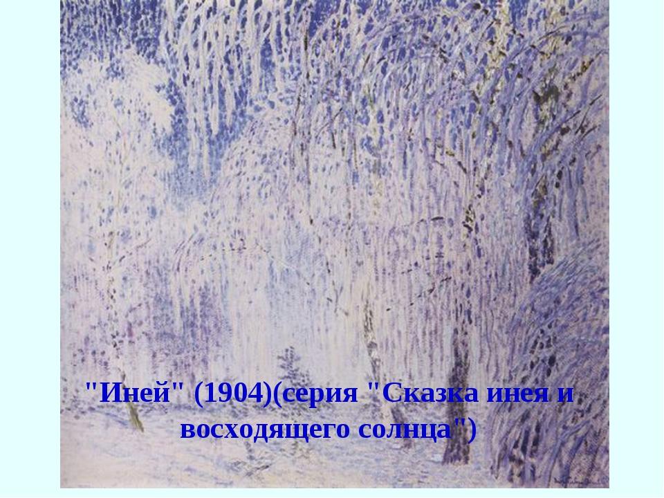 """""""Иней"""" (1904)(серия """"Сказка инея и восходящего солнца"""")"""