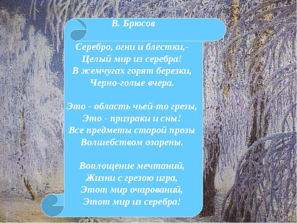 В. Брюсов Серебро, огни и блестки,- Целый мир из серебра! В жемчугах горят...