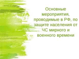 Основные мероприятия, проводимые в РФ, по защите населения от ЧС мирного и во