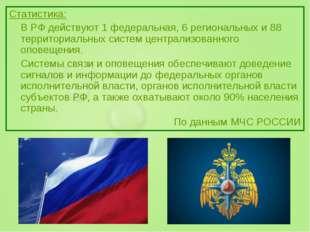 Статистика: В РФ действуют 1 федеральная, 6 региональных и 88 территориальны