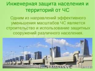 Инженерная защита населения и территорий от ЧС Одним из направлений эффектив