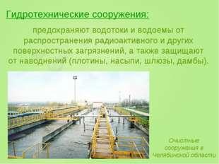 Гидротехнические сооружения: предохраняют водотоки и водоемы от распростране