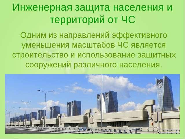 Инженерная защита населения и территорий от ЧС Одним из направлений эффектив...
