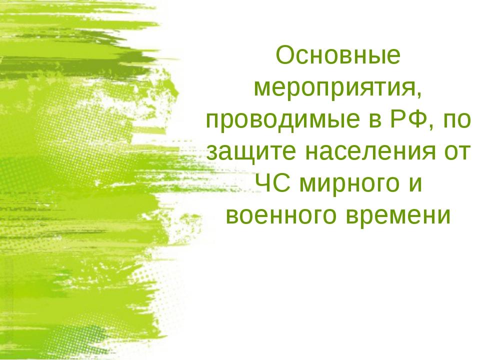 Основные мероприятия, проводимые в РФ, по защите населения от ЧС мирного и во...