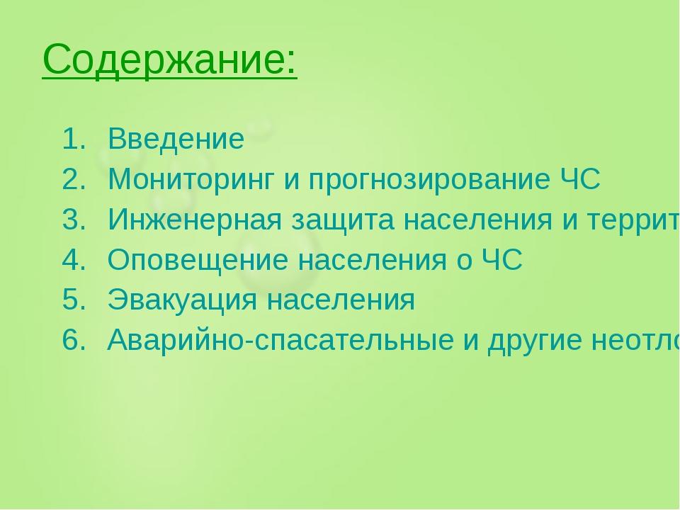 Содержание: Введение Мониторинг и прогнозирование ЧС Инженерная защита населе...