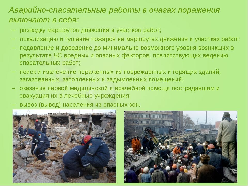 Аварийно-спасательные работы в очагах поражения включают в себя: разведку ма...