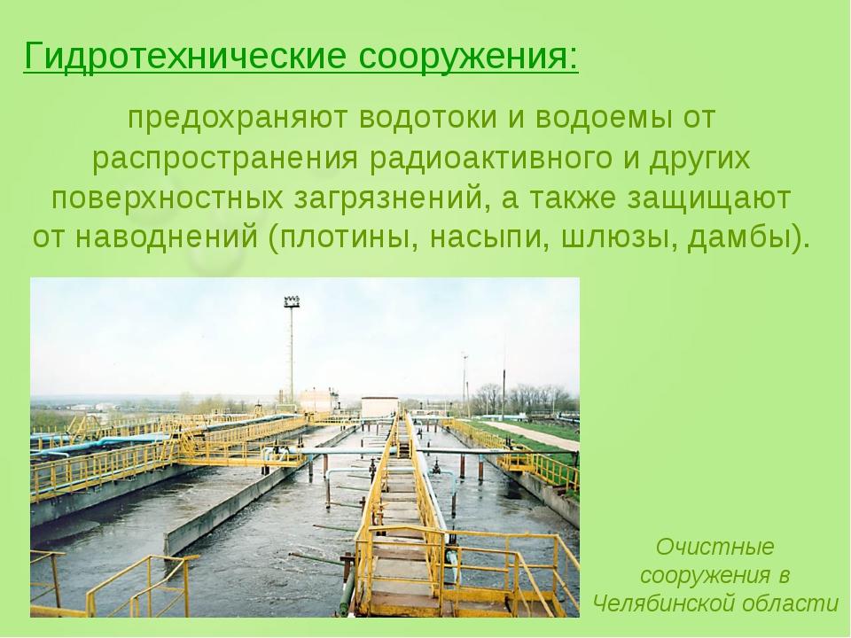 Гидротехнические сооружения: предохраняют водотоки и водоемы от распростране...