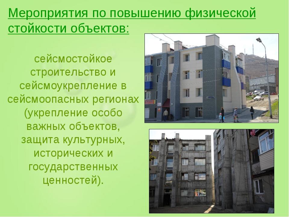 Мероприятия по повышению физической стойкости объектов: сейсмостойкое строит...