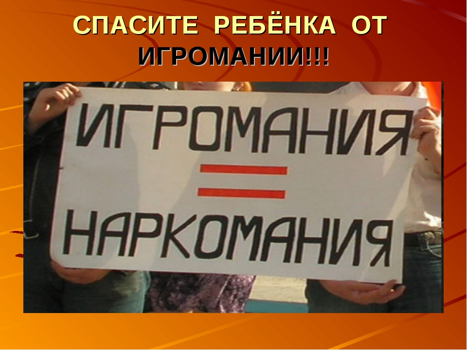 СПАСИТЕ РЕБЁНКА ОТ ИГРОМАНИИ!!!