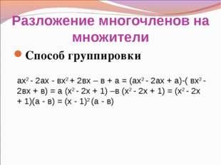 Способ группировки Разложение многочленов на множители ах2 - 2ах - вх2 + 2вх