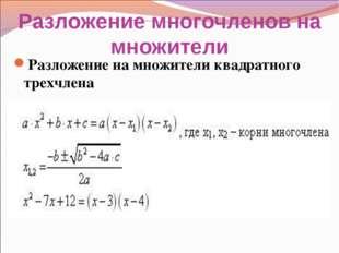 Разложение на множители квадратного трехчлена Разложение многочленов на множи